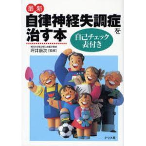 本 ISBN:9784816342011 坪井康次/監修 出版社:ナツメ社 出版年月:2006年11...