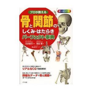 プロが教える骨と関節のしくみ・はたらきパーフェクト事典 オールカラ- ggking