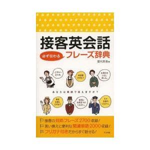 接客英会話必ず伝わるフレーズ辞典|ggking
