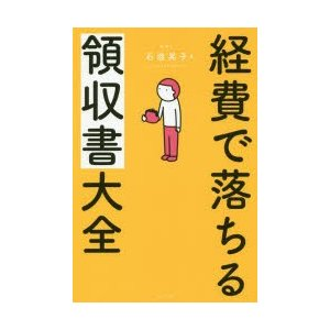 本 ISBN:9784816365720 石渡晃子/著 出版社:ナツメ社 出版年月:2019年01月...