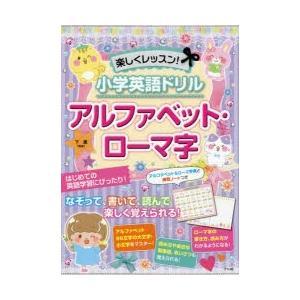 楽しくレッスン!小学英語ドリルアルファベット・ローマ字|ggking