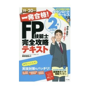 本 ISBN:9784816366529 前田信弘/著 出版社:ナツメ社 出版年月:2019年06月...