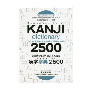 日本語を学ぶ外国人のためのこれで覚える!漢字字典2500|ggking