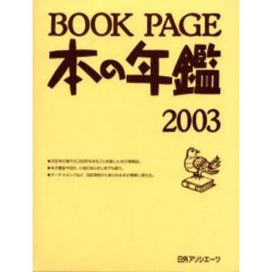 Book page 本の年鑑 2003|ggking
