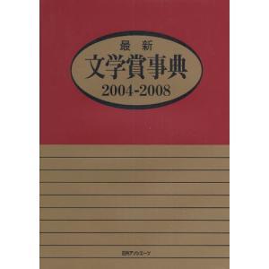 最新文学賞事典 2004-2008 ggking