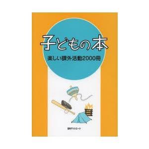 子どもの本 楽しい課外活動2000冊