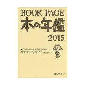 BOOK PAGE 本の年鑑 2015 2巻セット|ggking
