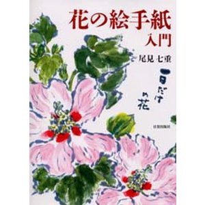 花の絵手紙入門