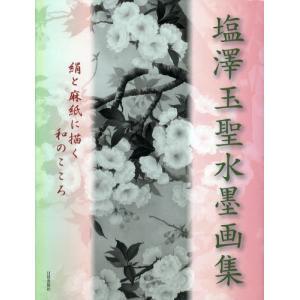 塩澤玉聖水墨画集 絹と麻紙に描く和のこころ