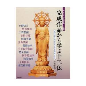 やすらぎの仏像彫刻 上級編