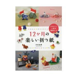 12か月の楽しい折り紙 かわいい人形や動物たち ggking