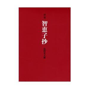 智恵子抄 詩集 愛蔵版 ggking