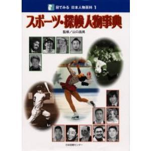 目でみる日本人物百科 1|ggking