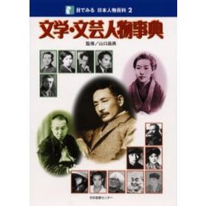 目でみる日本人物百科 2|ggking