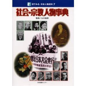 目でみる日本人物百科 7|ggking