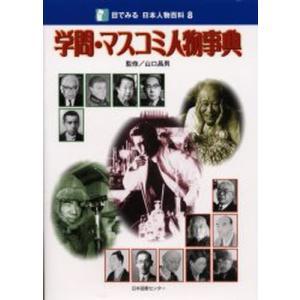 目でみる日本人物百科 8|ggking