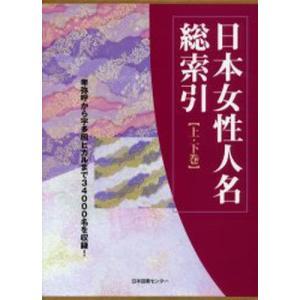 日本女性人名総索引 上・下巻|ggking