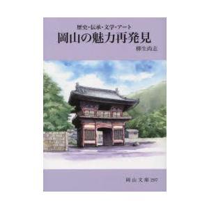 岡山の魅力再発見 歴史・伝承・文学・アート|ggking