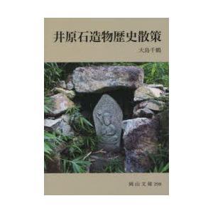 井原石造物歴史散策|ggking