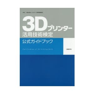 3Dプリンター活用技術検定公式ガイドブック 主催一般社団法人コンピュータ教育振興協会 ggking