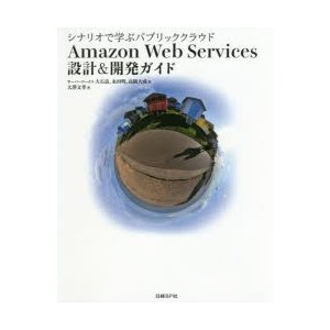 Amazon Web Services設計&開発ガイド シナリオで学ぶパブリッククラウド
