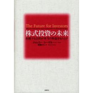 本 ISBN:9784822244576 ジェレミー・シーゲル/著 瑞穂のりこ/訳 出版社:日経BP...