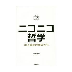 本 ISBN:9784822250515 川上量生/著 加藤貞顕/聴き手 出版社:日経BP社 出版年...