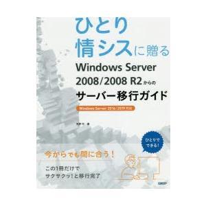 本 ISBN:9784822253981 天野司/著 出版社:日経BP 出版年月:2019年07月 ...