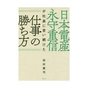本 ISBN:9784822258962 田村賢司/著 出版社:日経BP社 出版年月:2017年11...