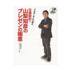 本 ISBN:9784822274641 山梨知彦/著 日経アーキテクチュア/編 出版社:日経BP社...