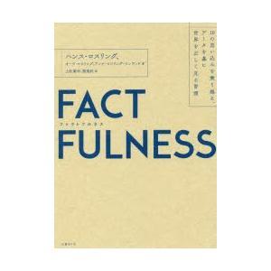 FACTFULNESS 10の思い込みを乗り越え、データを基に世界を正しく見る習慣 ggking