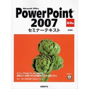 Microsoft Office PowerPoint 2007 基礎編 新装版