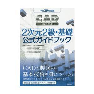CAD利用技術者試験2次元2級・基礎公式ガイドブック 平成29年度版|ggking