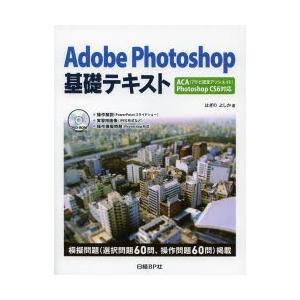 Adobe Photoshop基礎テキスト