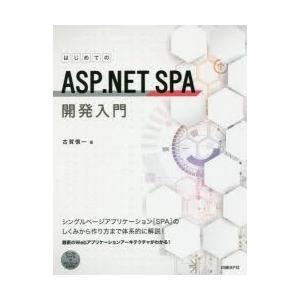 はじめてのASP.NET SPA開発入門|ggking