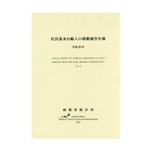 住民基本台帳人口移動報告年報 平成28年