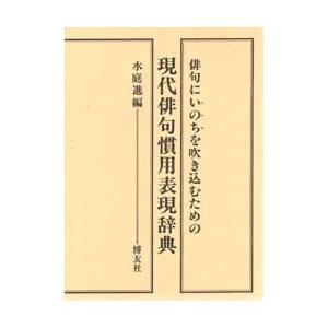 現代俳句慣用表現辞典 ggking