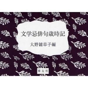文学忌俳句歳時記 ggking