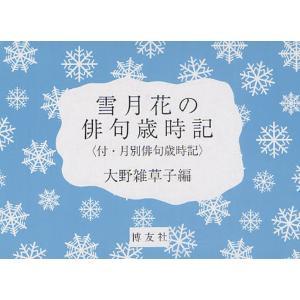 雪月花の俳句歳時記 ggking