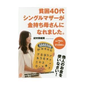 貧困40代シングルマザーが金持ち母さんになれました。 時給760円→37,000円! ggking