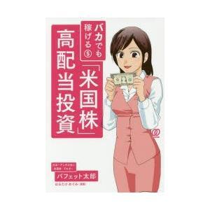 本 ISBN:9784827211191 バフェット太郎/著 出版社:ぱる出版 出版年月:2018年...