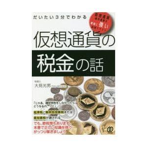 本 ISBN:9784827211450 大見光男/著 出版社:ぱる出版 出版年月:2018年10月...