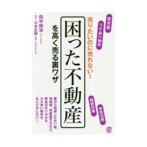 本 ISBN:9784827211795 田中裕治/著 小木正和/監修 出版社:ぱる出版 出版年月:...