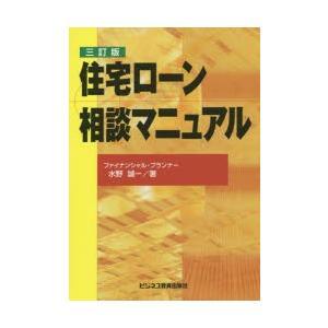 本 ISBN:9784828305349 水野誠一/著 出版社:ビジネス教育出版社 出版年月:201...