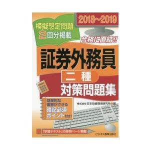 本 ISBN:9784828307046 日本投資環境研究所/編 出版社:ビジネス教育出版社 出版年...