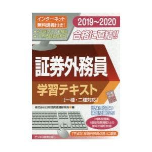 本 ISBN:9784828307558 日本投資環境研究所/編 出版社:ビジネス教育出版社 出版年...