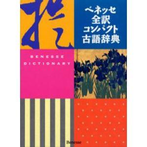 本 ISBN:9784828804484 中村幸弘/編 出版社:ベネッセコーポレーション 出版年月:...