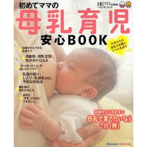 初めてママの母乳育児安心BOOK お役立ち安心シリーズ 〔2010〕|ggking