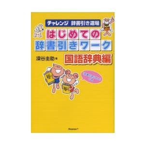はじめての辞書引きワーク チャレンジ辞書引き道場 国語辞典編|ggking