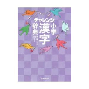 チャレンジ小学漢字辞典 コンパクト版クールパープル|ggking